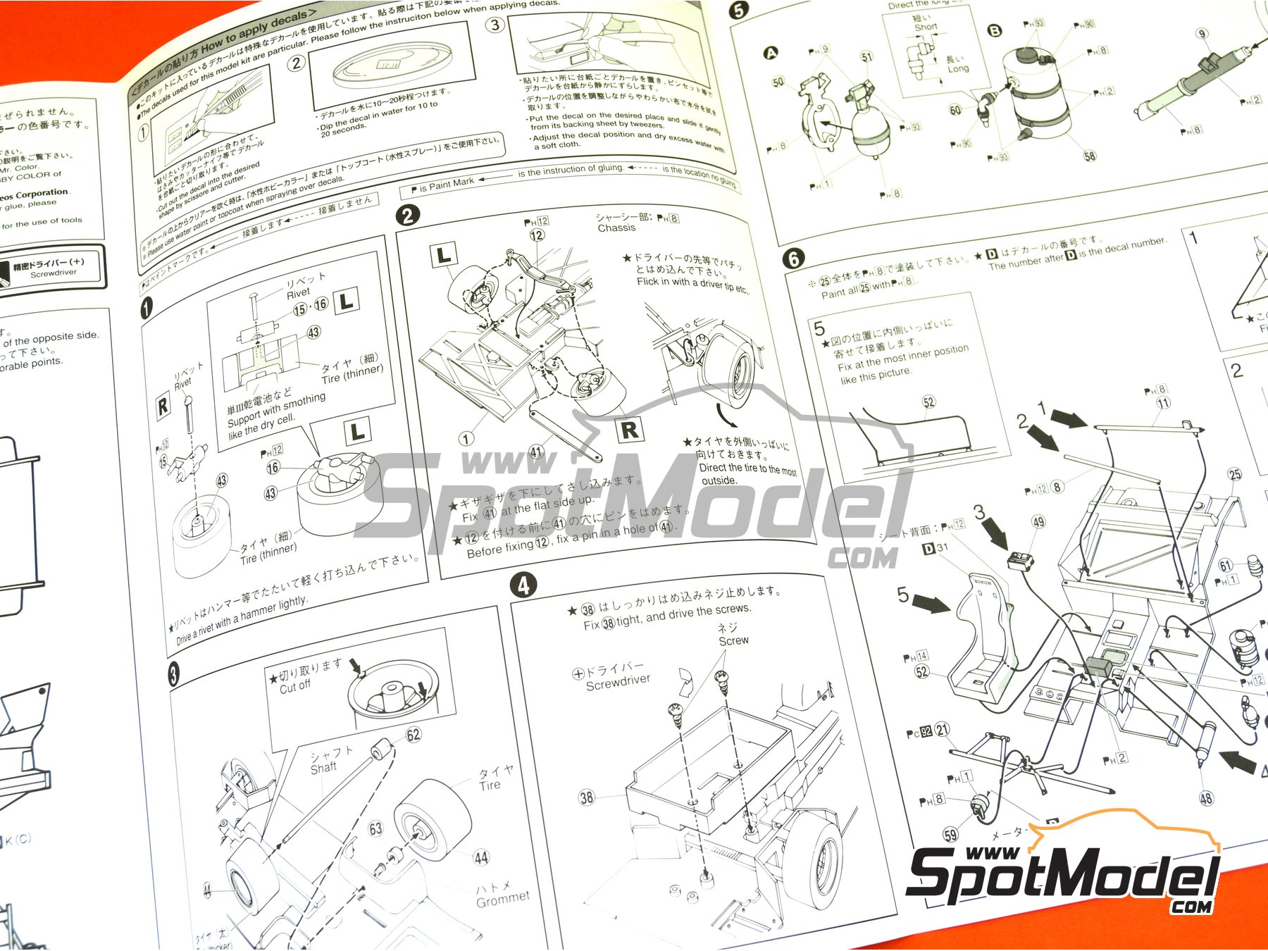 Image 11: Nissan KS110 Silvia - Super Silhouette Series 1982 | Model car kit in 1/24 scale manufactured by Aoshima (ref.4905083052303, also 05230, 23, 4905083-052303, AOS05230 and 52303)