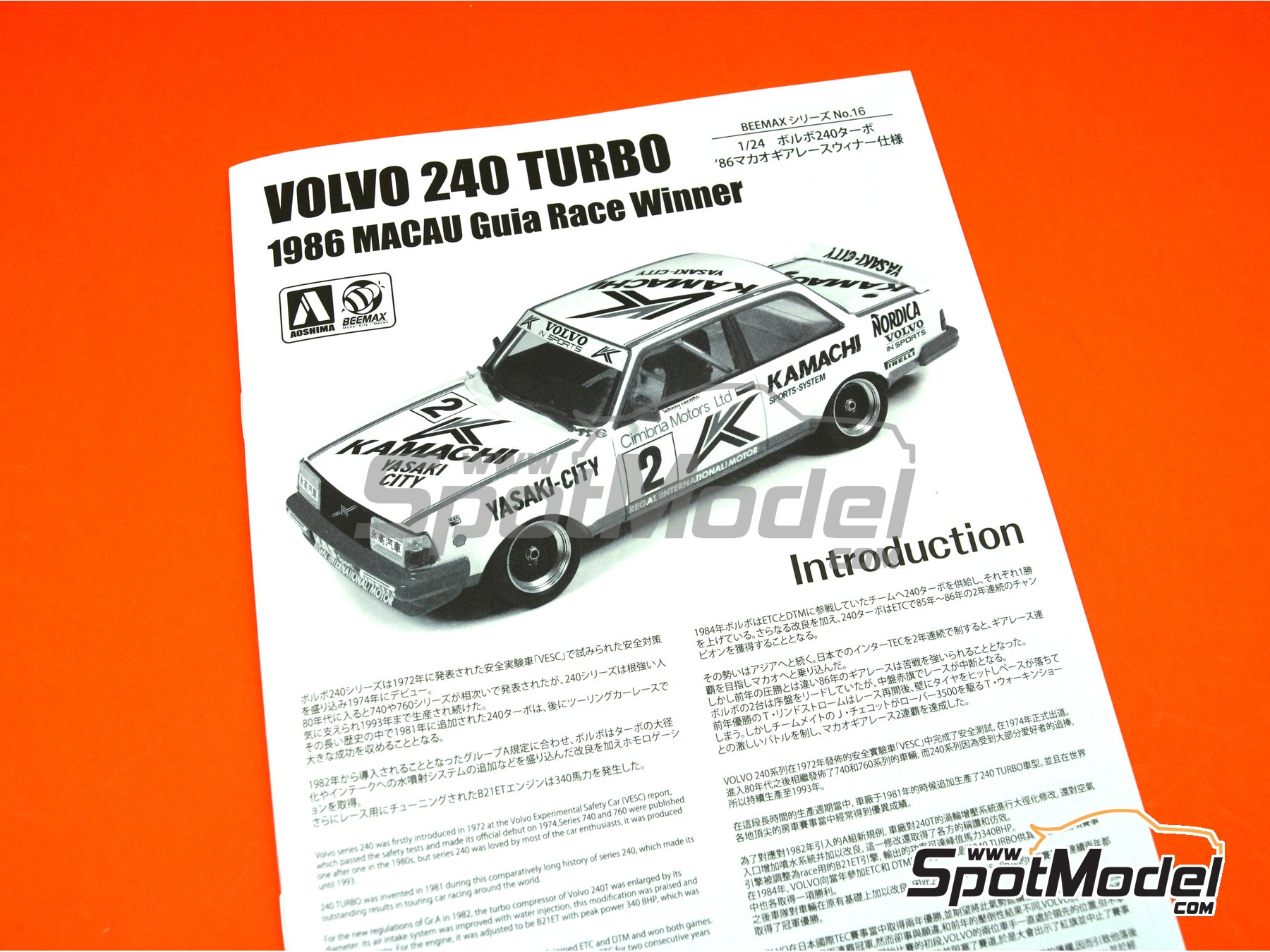 Image 17: Volvo 240 Turbo Group A Kamachi - Volvo Dealer Team Europe - Inter TEC championship Fuji Speedway, Guia Race of Macau 1985 and 1986 | Model car kit in 1/24 scale manufactured by Beemax Model Kits (ref. B24012)