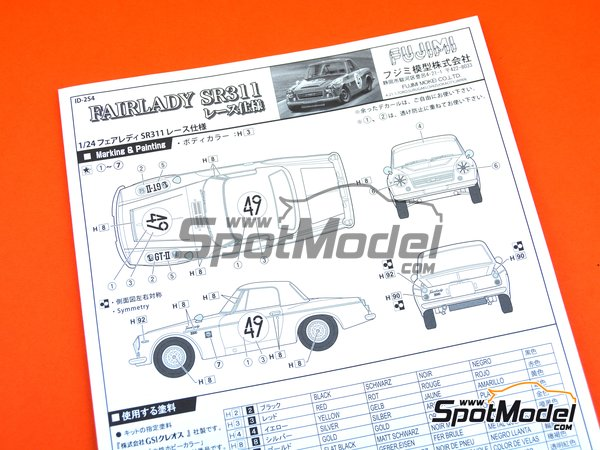 Image 6: Datsun Fairlady SR311 | Model car kit in 1/24 scale manufactured by Fujimi (ref. FJ039695)