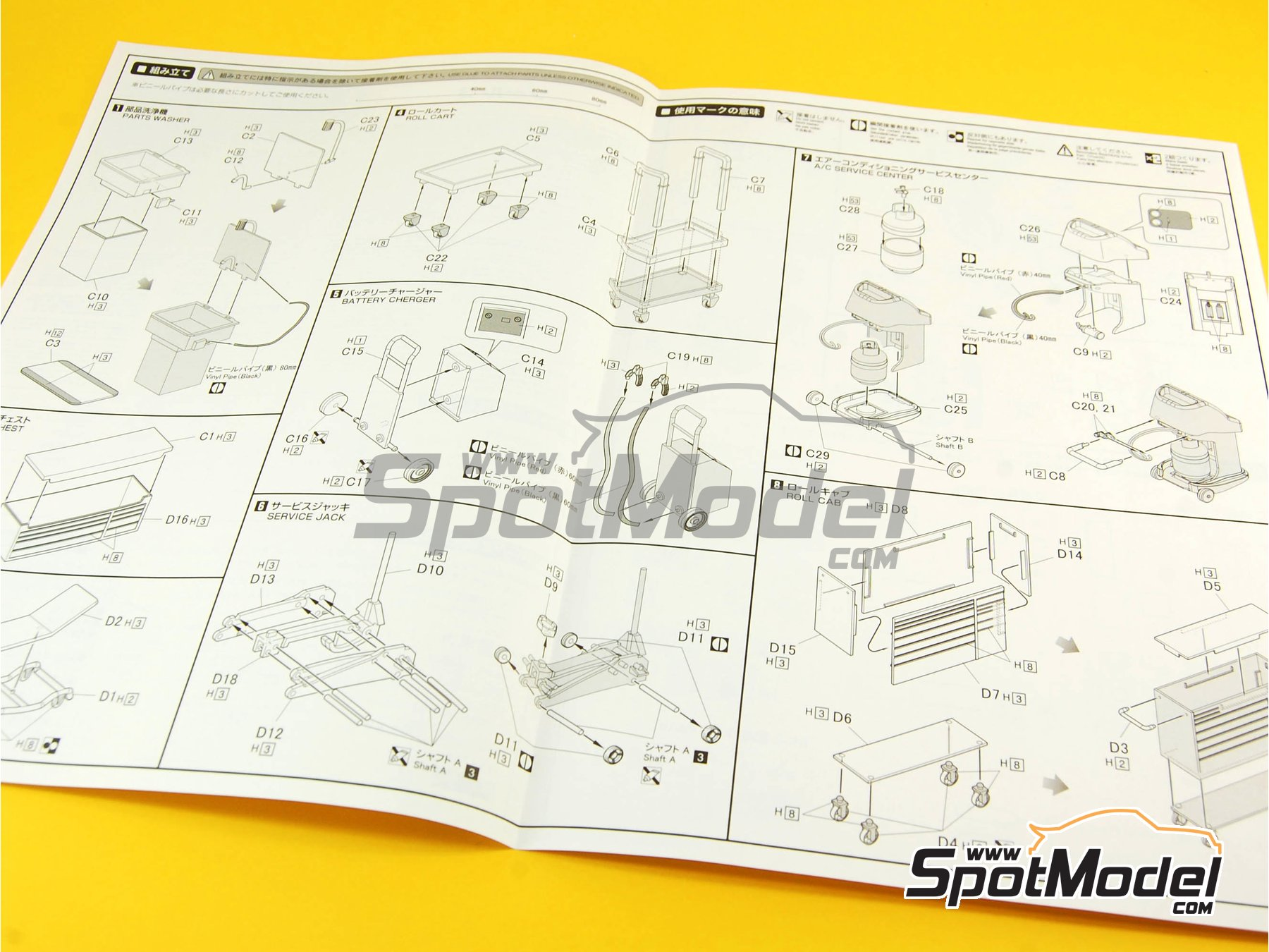 Image 6: Tools - Set 3   Model kit in 1/24 scale manufactured by Fujimi (ref.FJ113739, also 113739 and GT27)