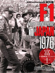Model Factory Hiro: Libro de referencia - JOE HONDA Racing Pictorial Series - F1 Championship in JAPAN - Gran Premio de Japón 1976